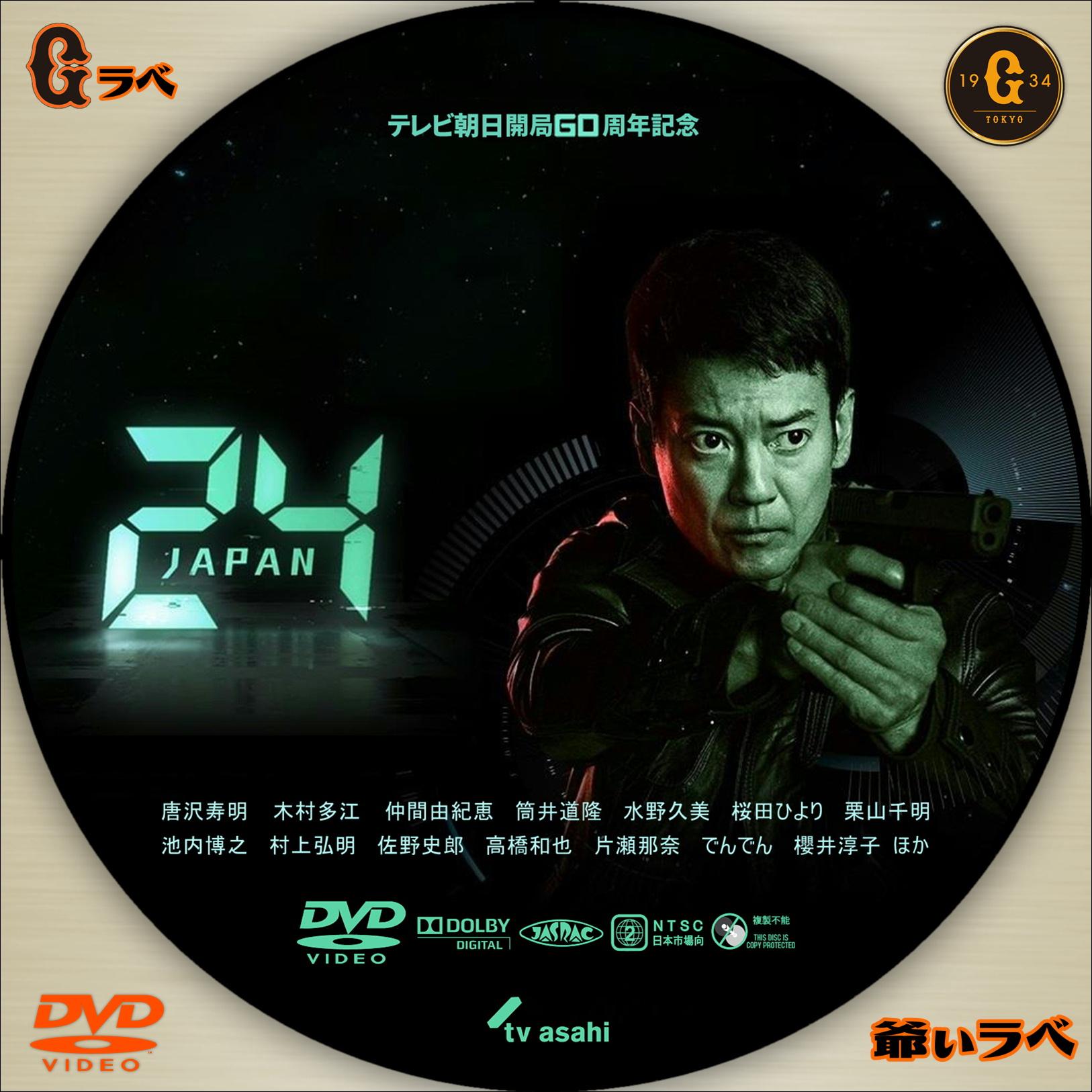 24 JAPAN 修正版(DVD)