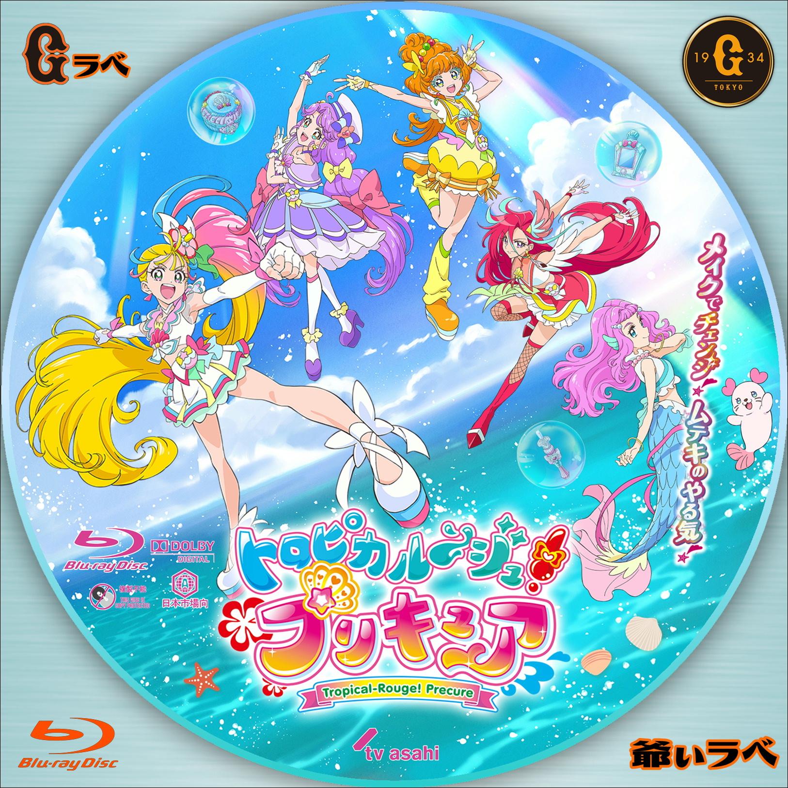トロピカル~ジュ!プリキュア(Blu-ray)