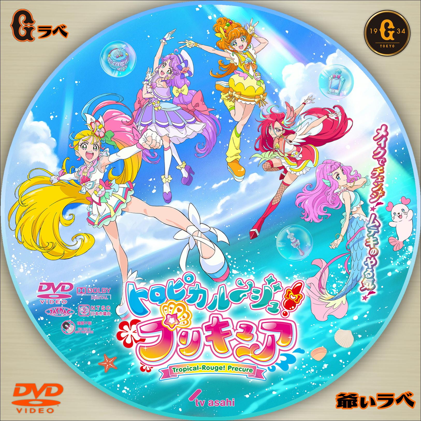 トロピカル~ジュ!プリキュア(DVD)
