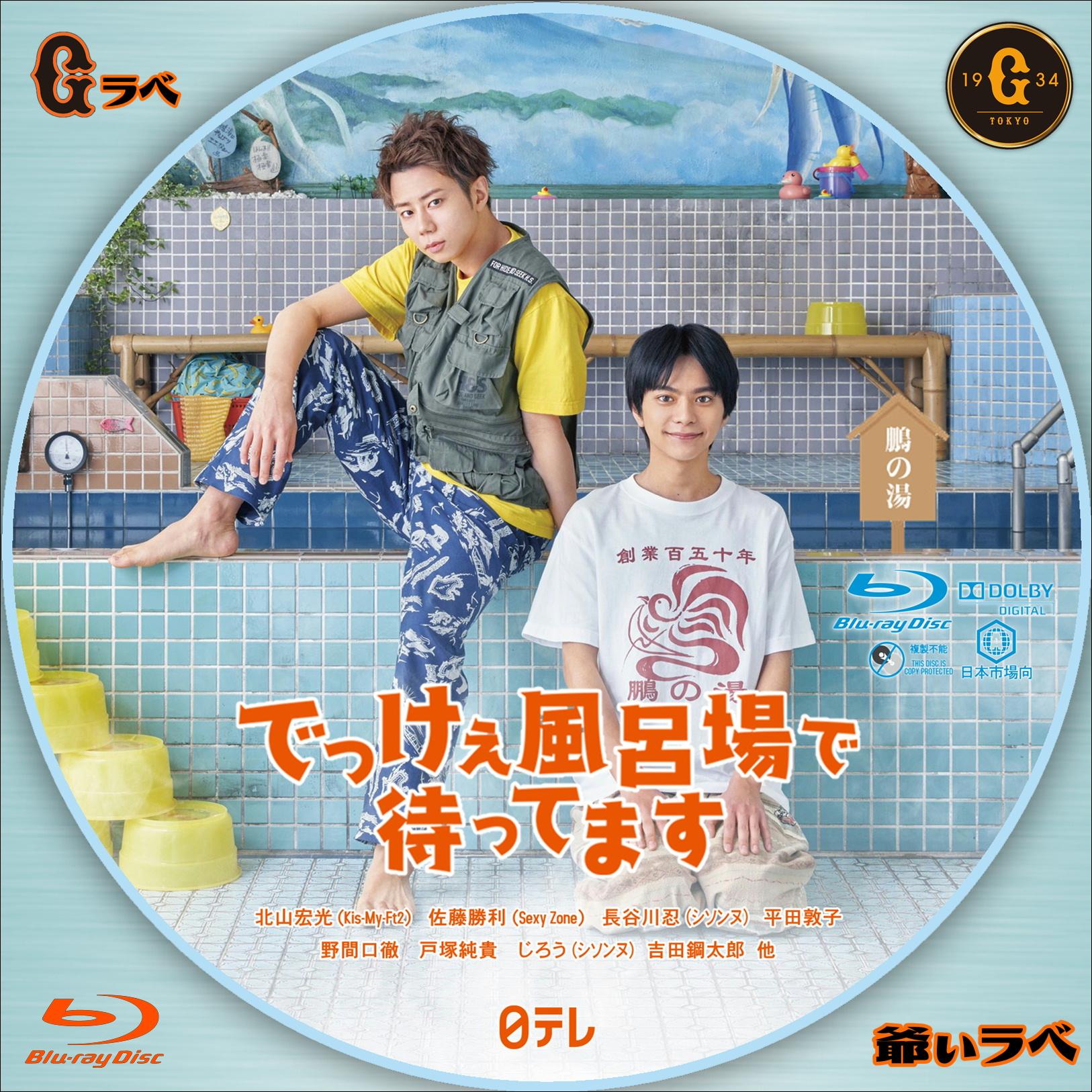 でっけぇ風呂場で待ってます(Blu-ray)