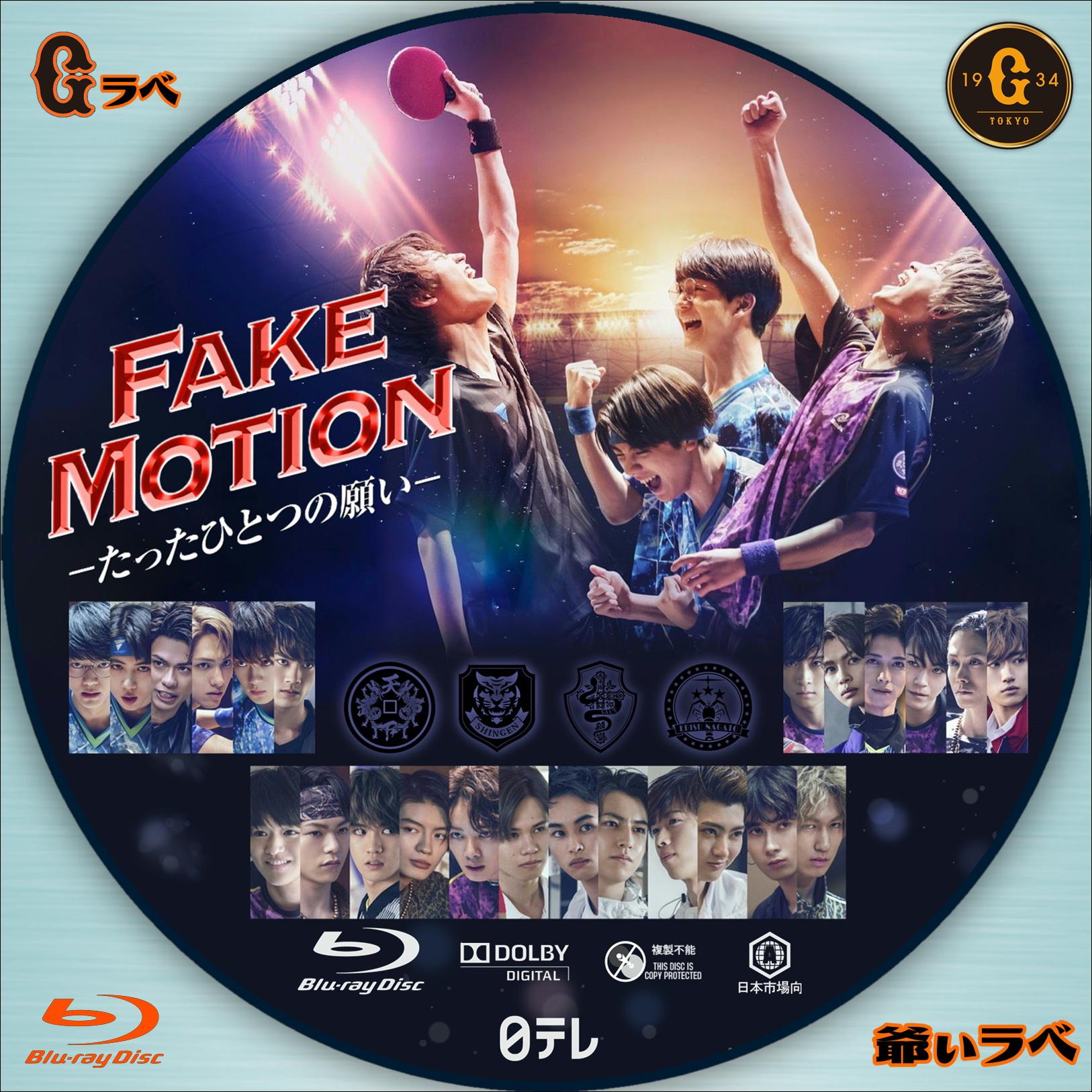 FAKE MOTION-たったひとつの願い-(Blu-ray)