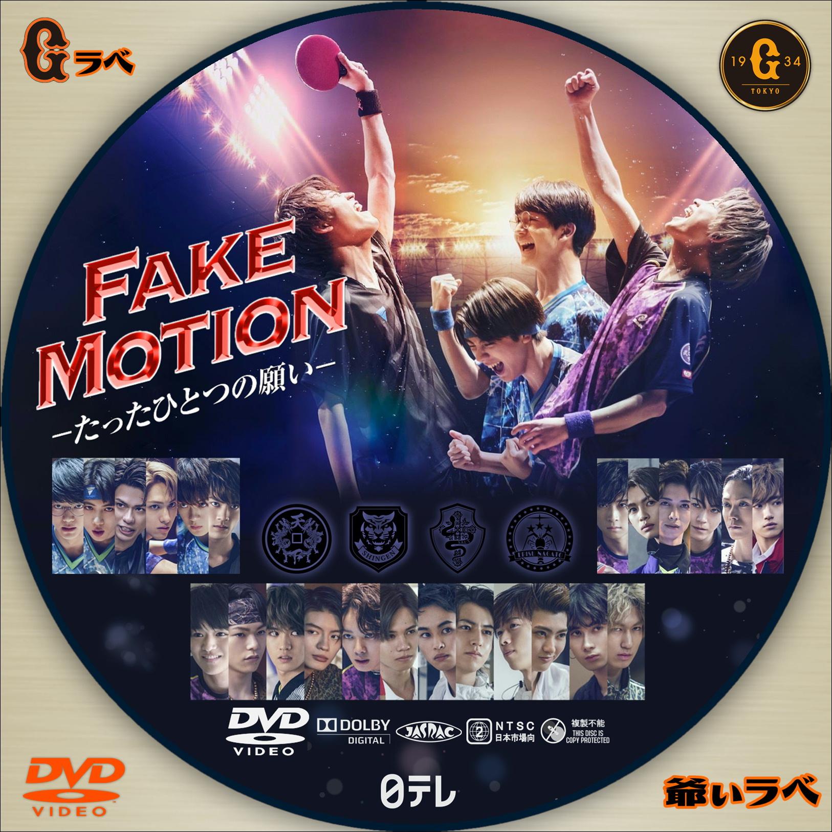 FAKE MOTION-たったひとつの願い-(DVD)