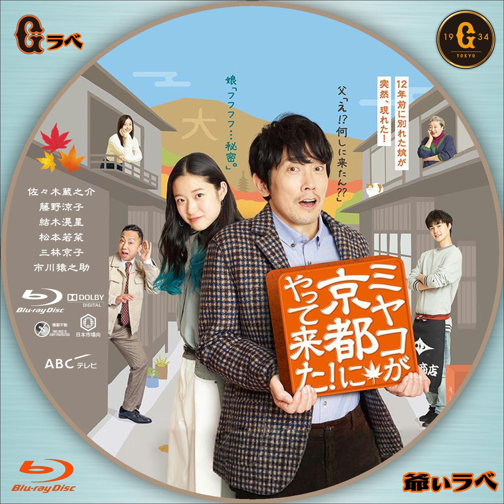 ミヤコが京都にやって来た!(Blu-ray)