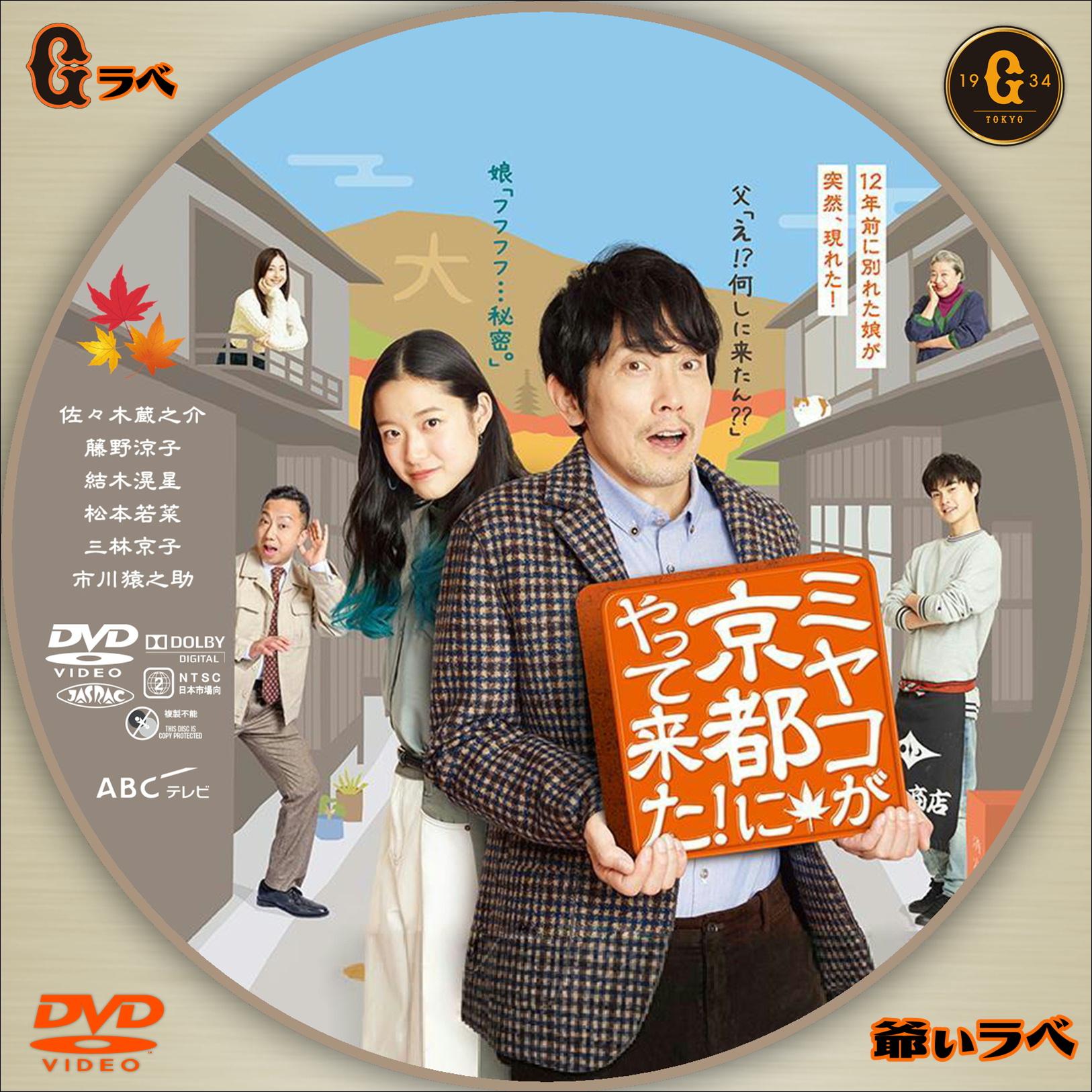 ミヤコが京都にやって来た!(DVD)