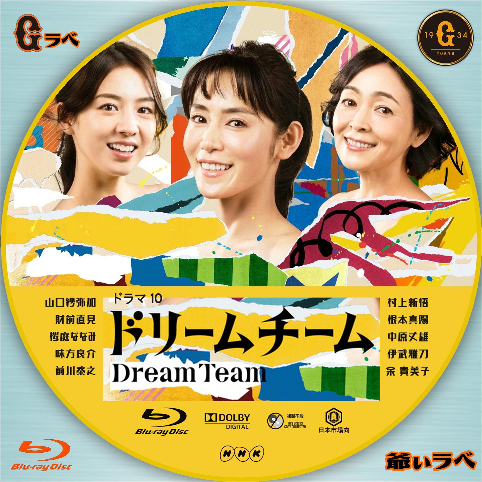 NHK ドリームチーム(Blu-ray)