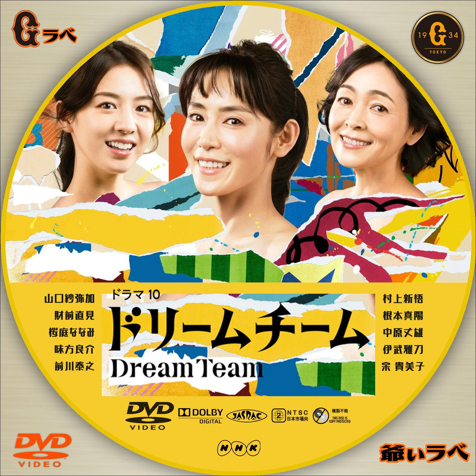 NHK ドリームチーム(DVD)
