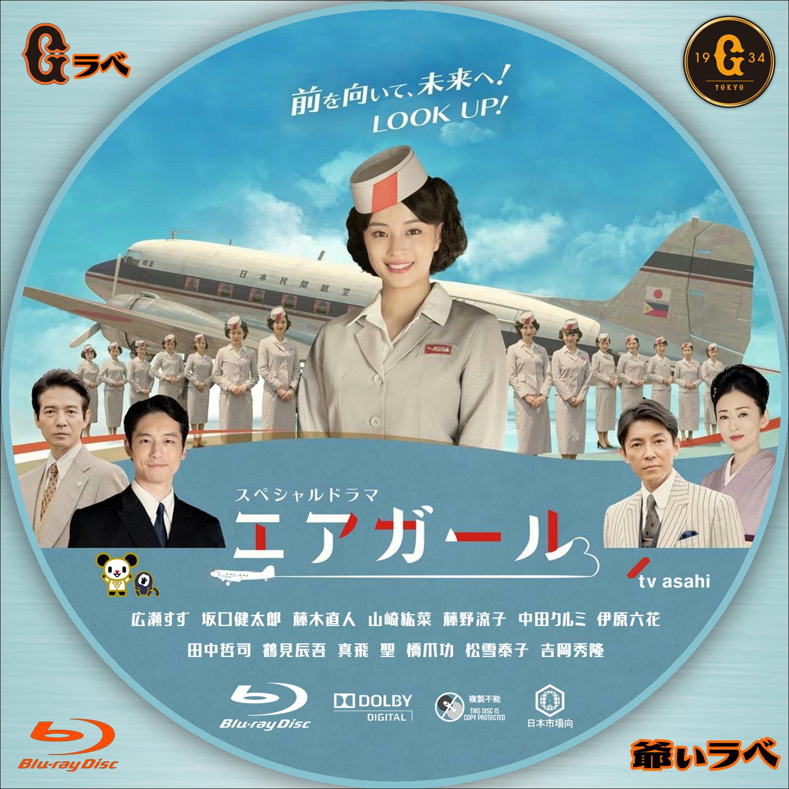 エアガール(Blu-ray)