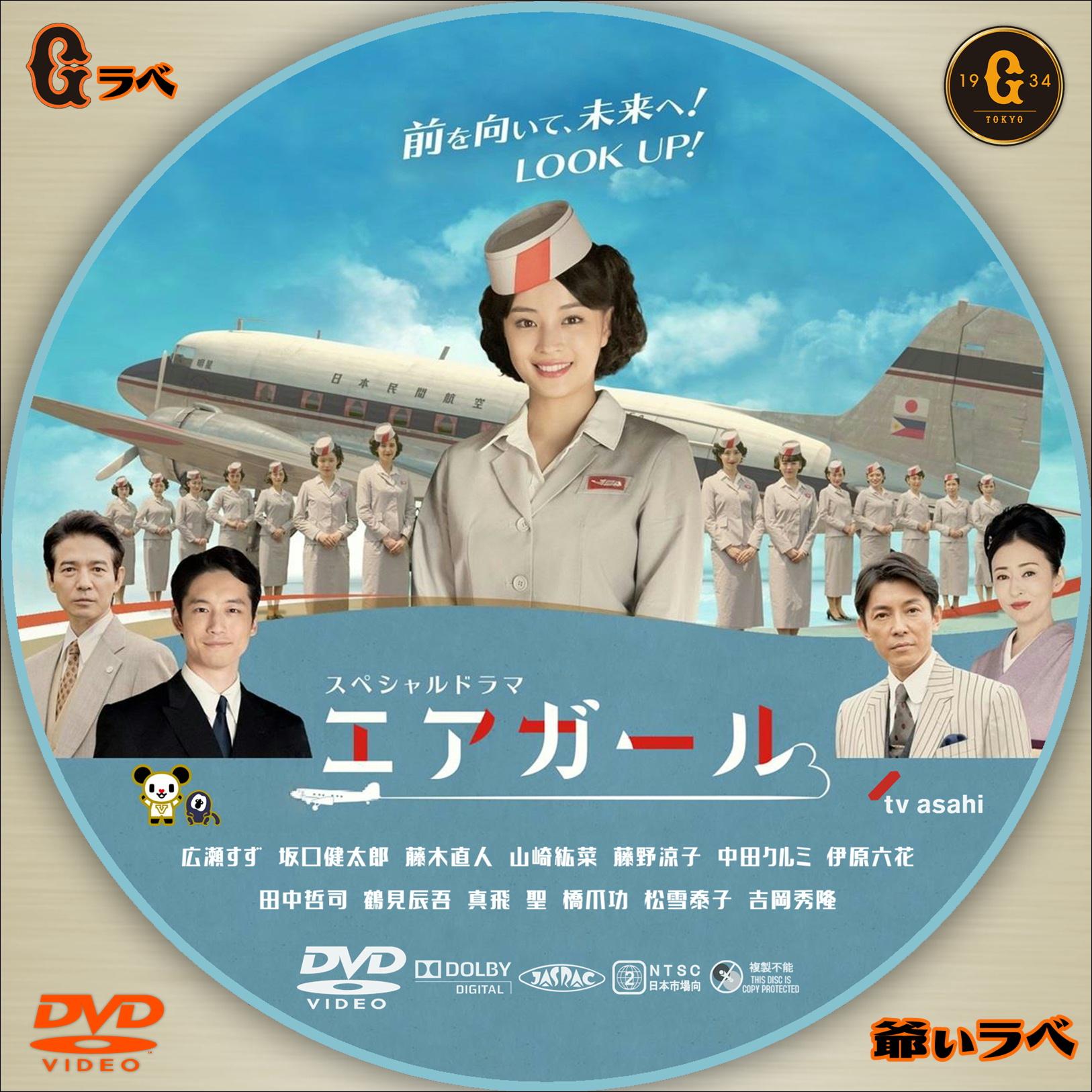 エアガール(DVD)