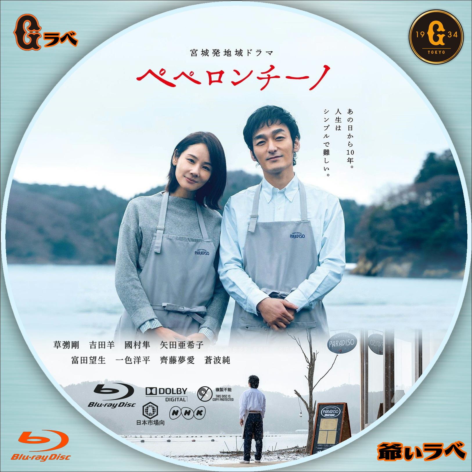 NHK 地域ドラマ ペペロンチーノ(Blu-ray)