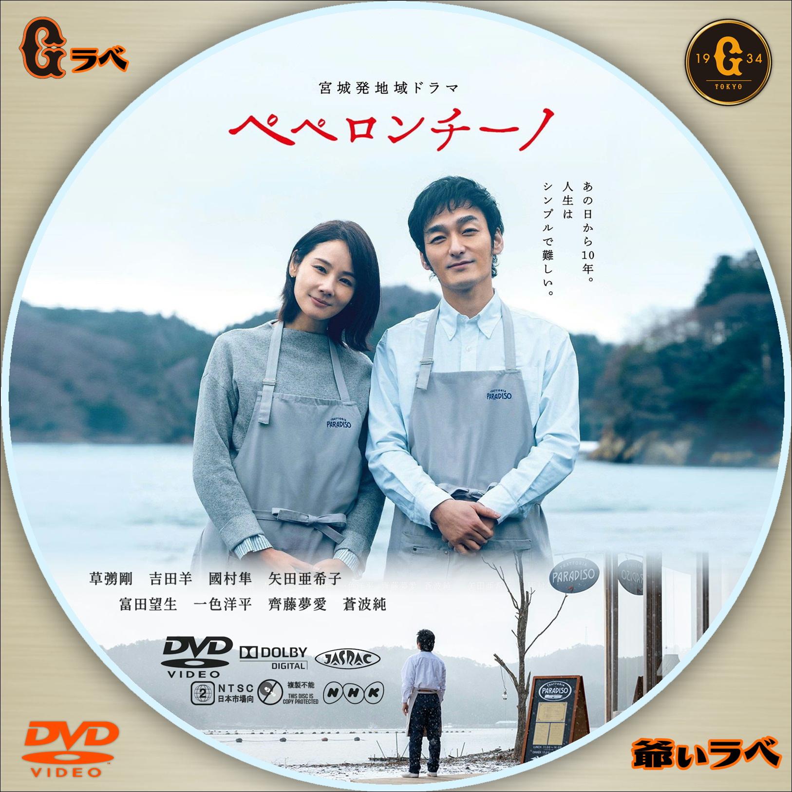 NHK 地域ドラマ ペペロンチーノ(DVD)