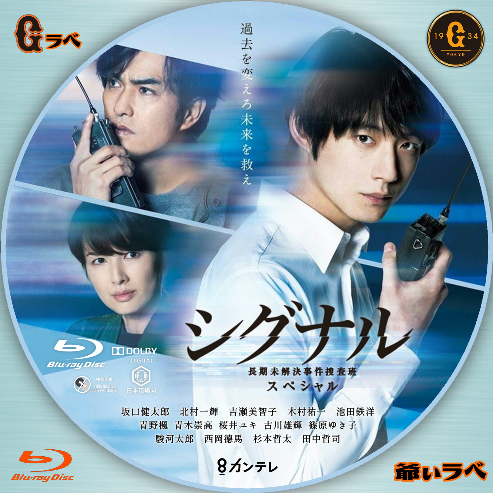 シグナル 長期未解決事件捜査班SP(Blu-ray)