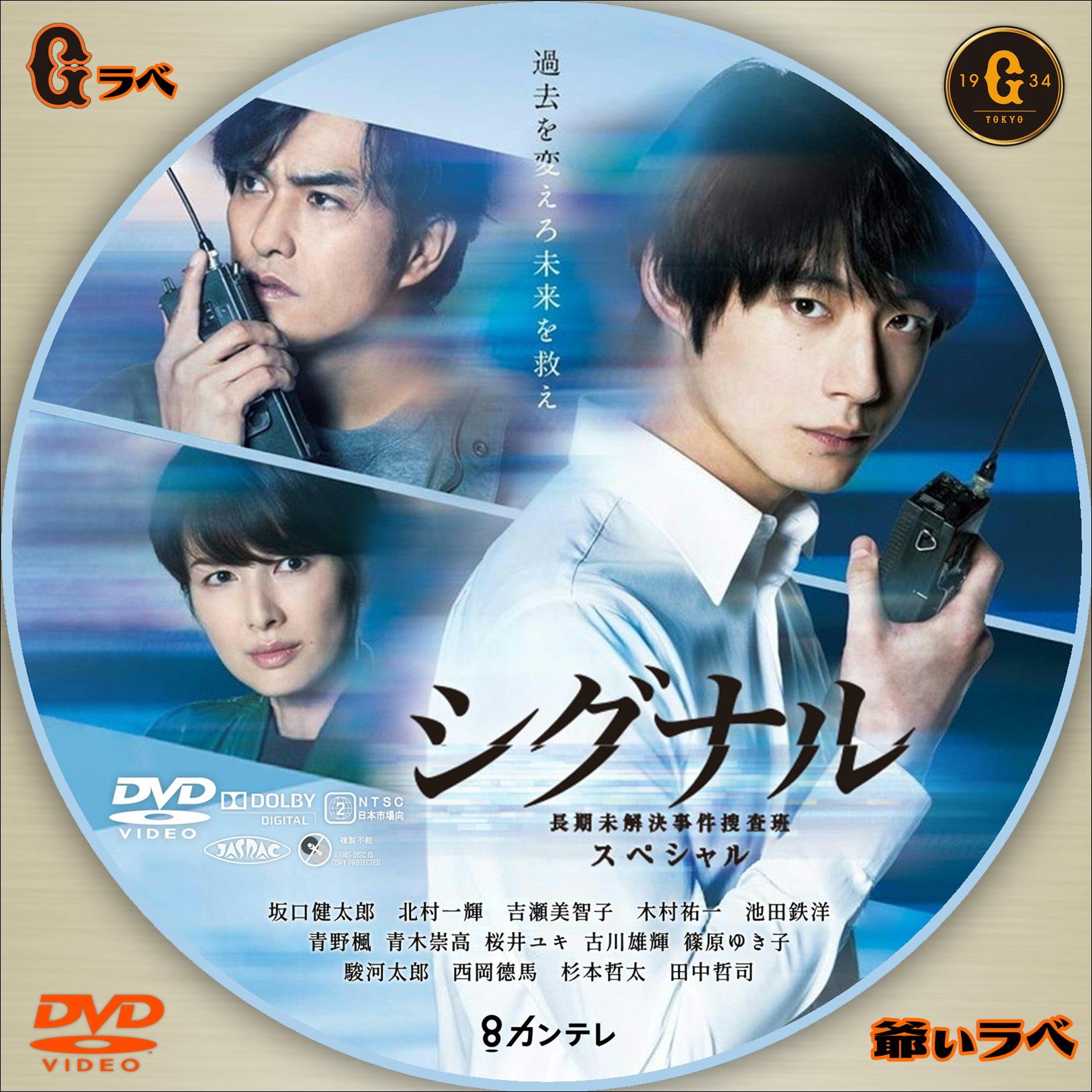 シグナル 長期未解決事件捜査班SP(DVD)