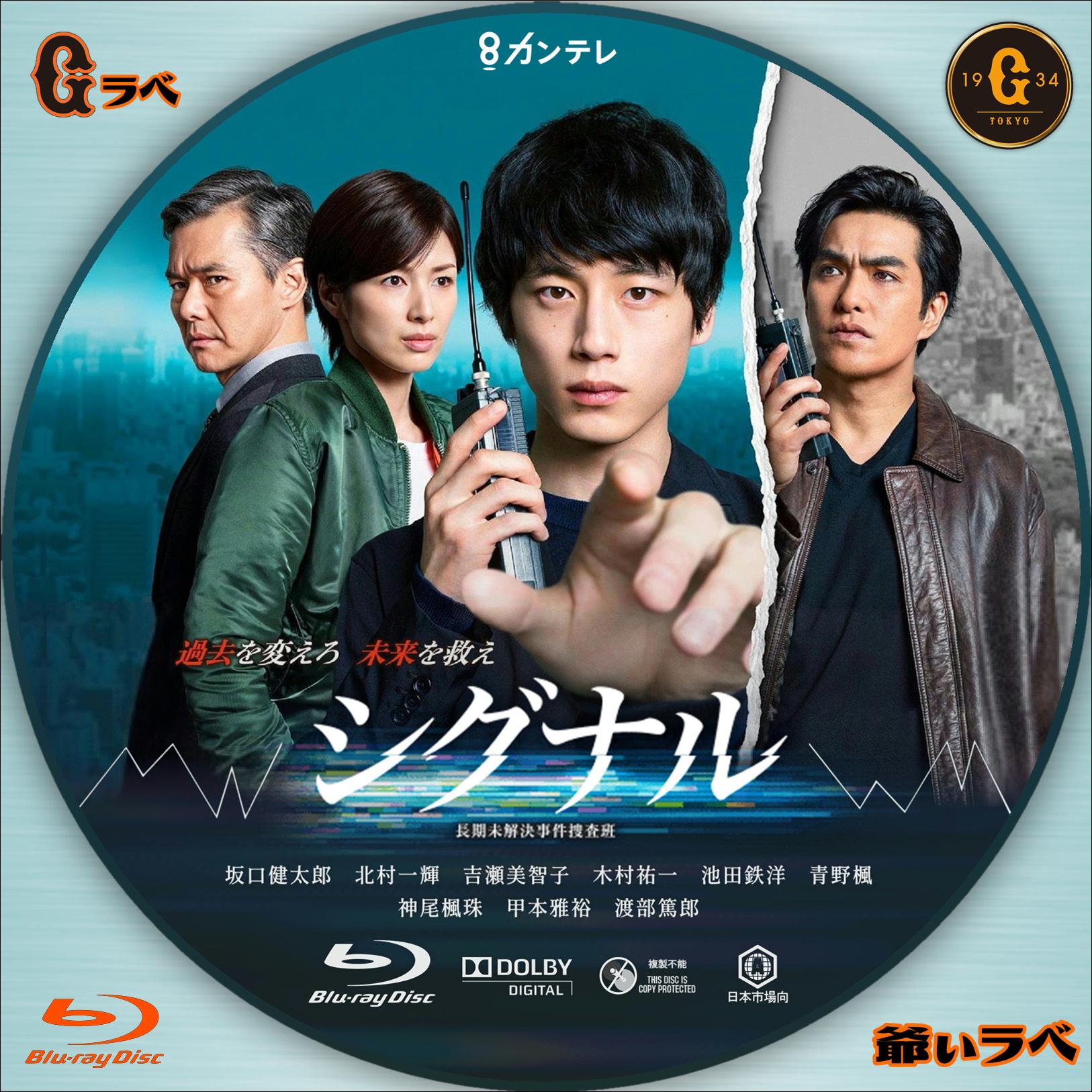 シグナル 長期未解決事件捜査班(Blu-ray)