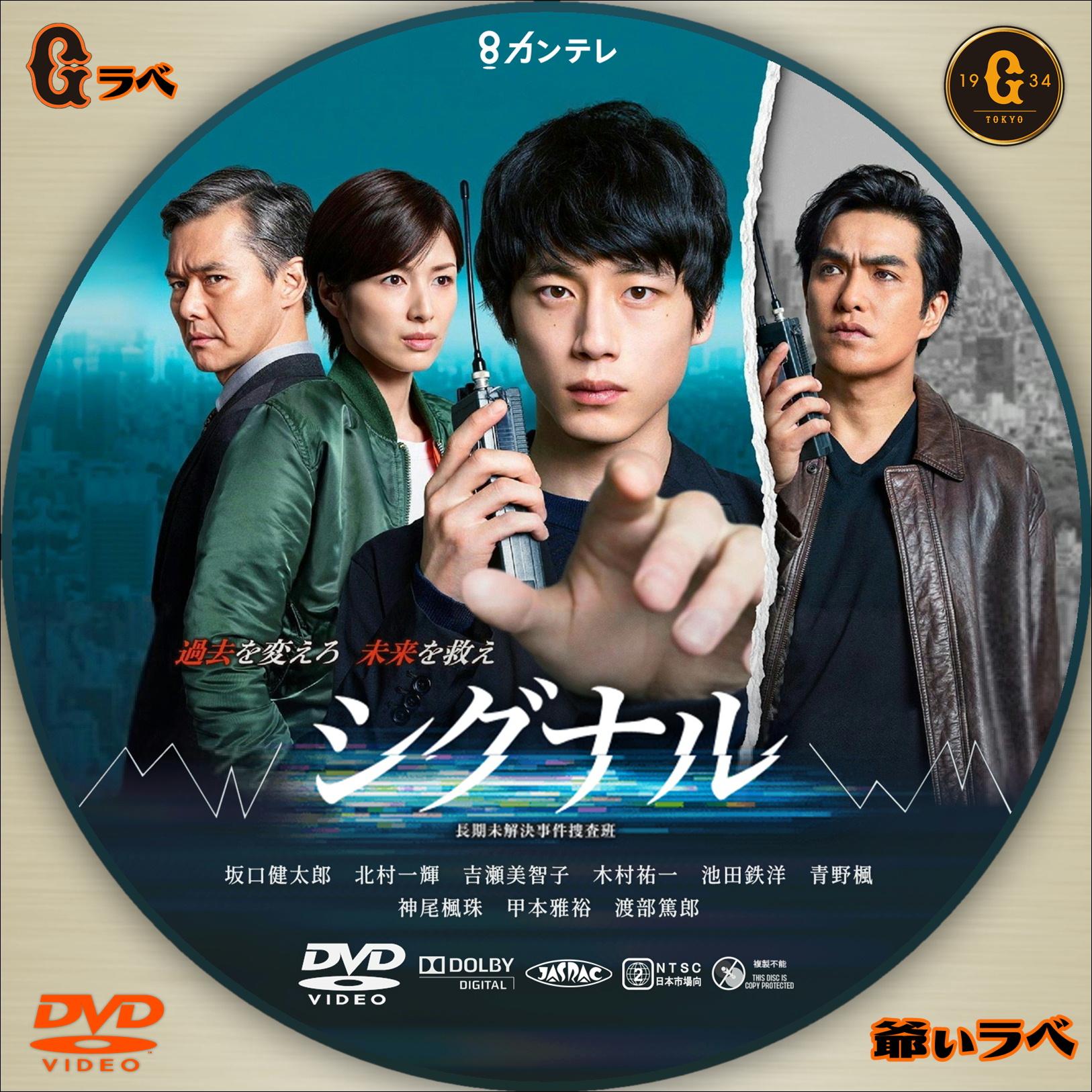 シグナル 長期未解決事件捜査班(DVD)