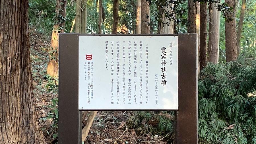 上郷1号墳(愛宕神社古墳)6