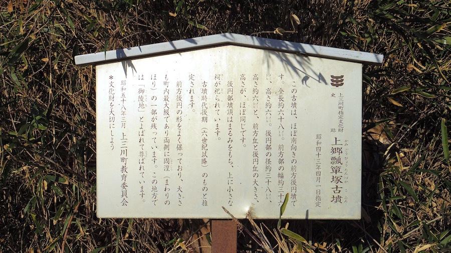 上郷3号墳(上郷瓢箪塚古墳)3