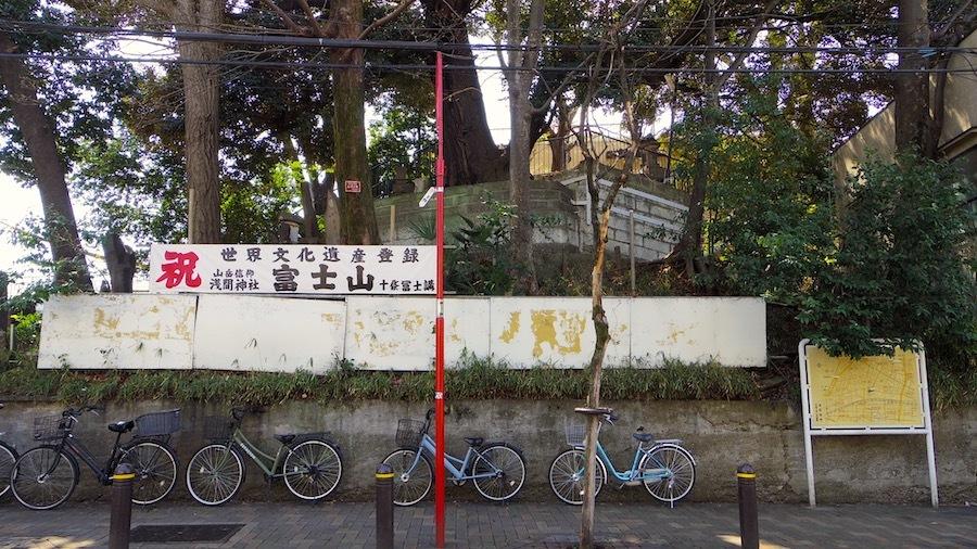 北区「富士塚古墳」2-11