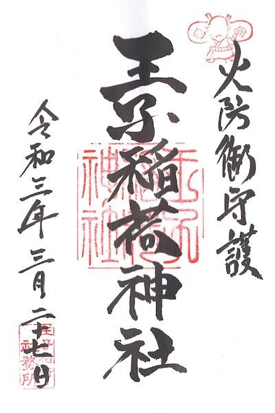 北区 王子稲荷神社10