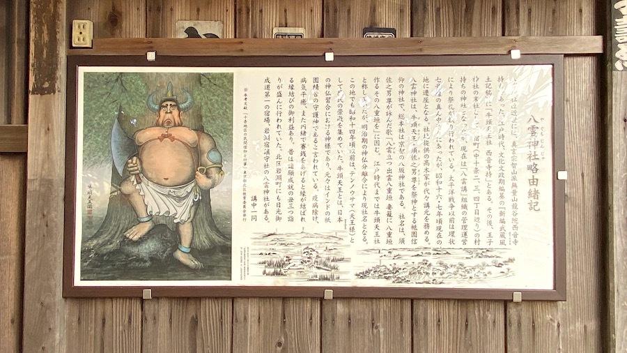 北区 八雲神社4