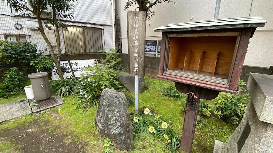 平尾一里塚跡(近藤勇墓所)7