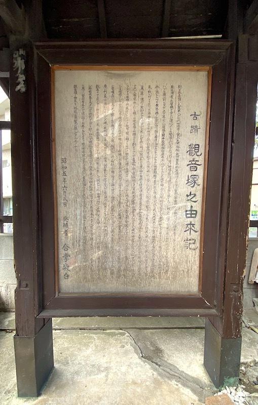 北区「観音塚(庚申塚)」3
