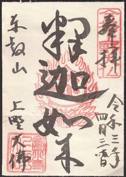 台東区「摺鉢山古墳とその周辺」11