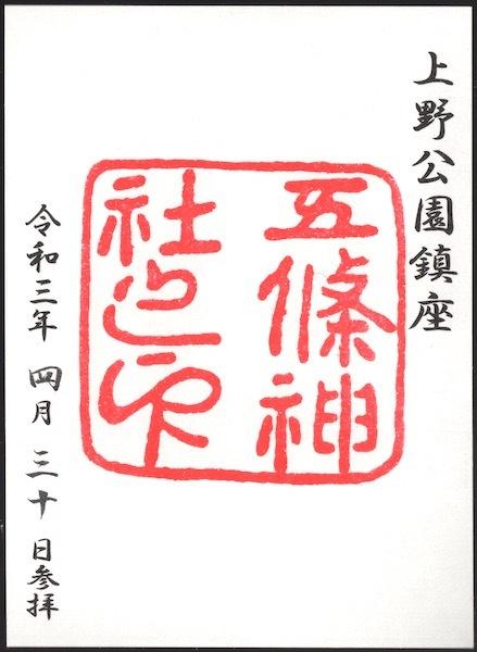 台東区「摺鉢山古墳とその周辺」18
