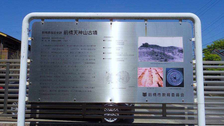 前橋天神山古墳(上川淵71号墳)3