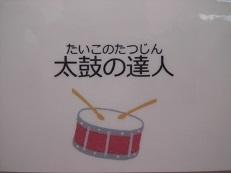 た 太鼓の達人2