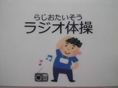ら ラジオ体操