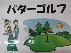 ぱ パターゴルフ