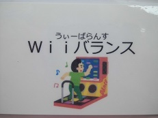 う Wiiバランス2