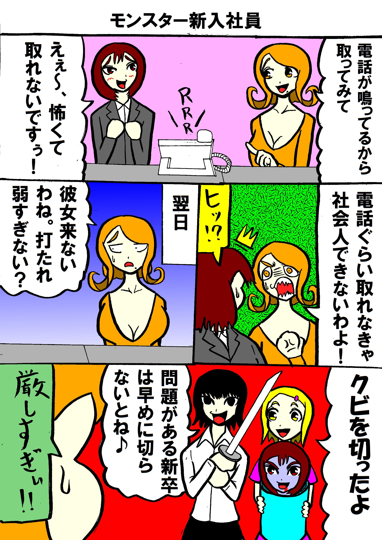 581_モンスター新入社員_210407