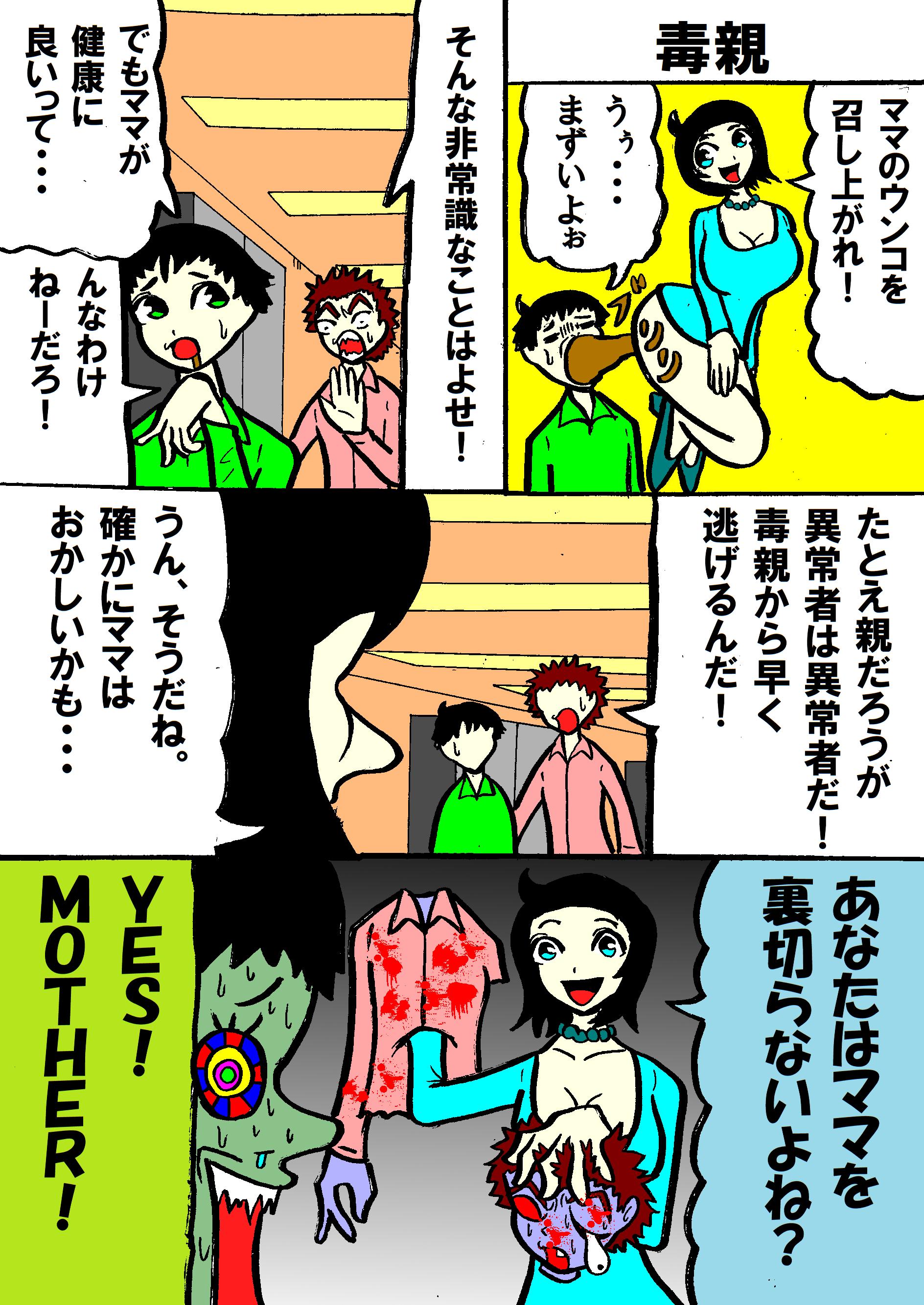 596_毒親_210422