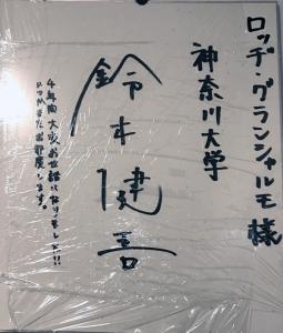SuzukiKengo