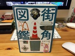 210310_machikado_zukan01.jpg
