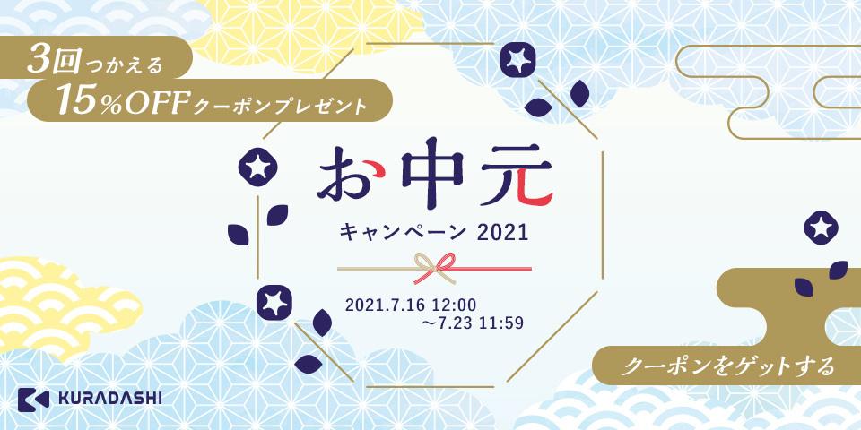 ochugen2021 (1)