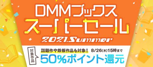 book_summerCp2021_g.jpg
