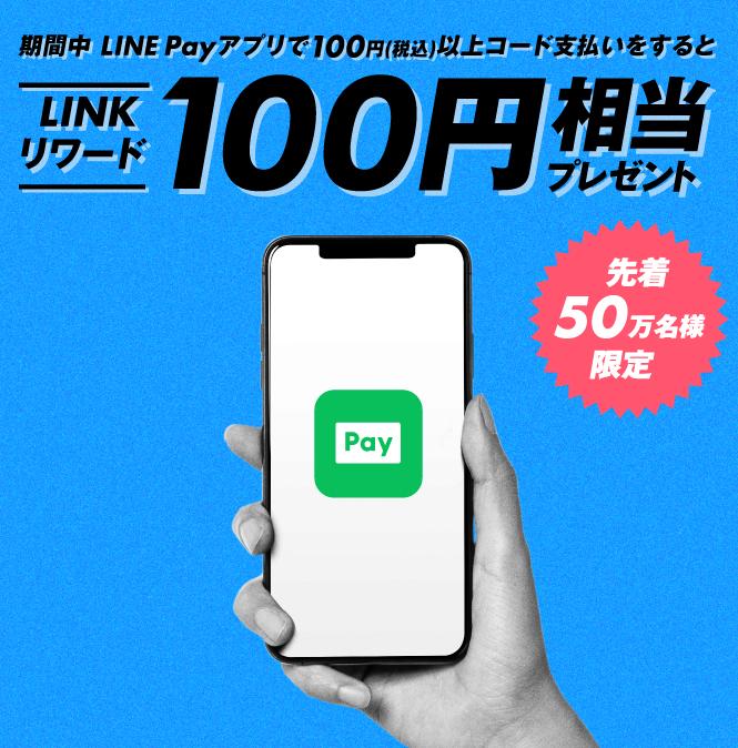 linepaystt50mmatr21916kr.png