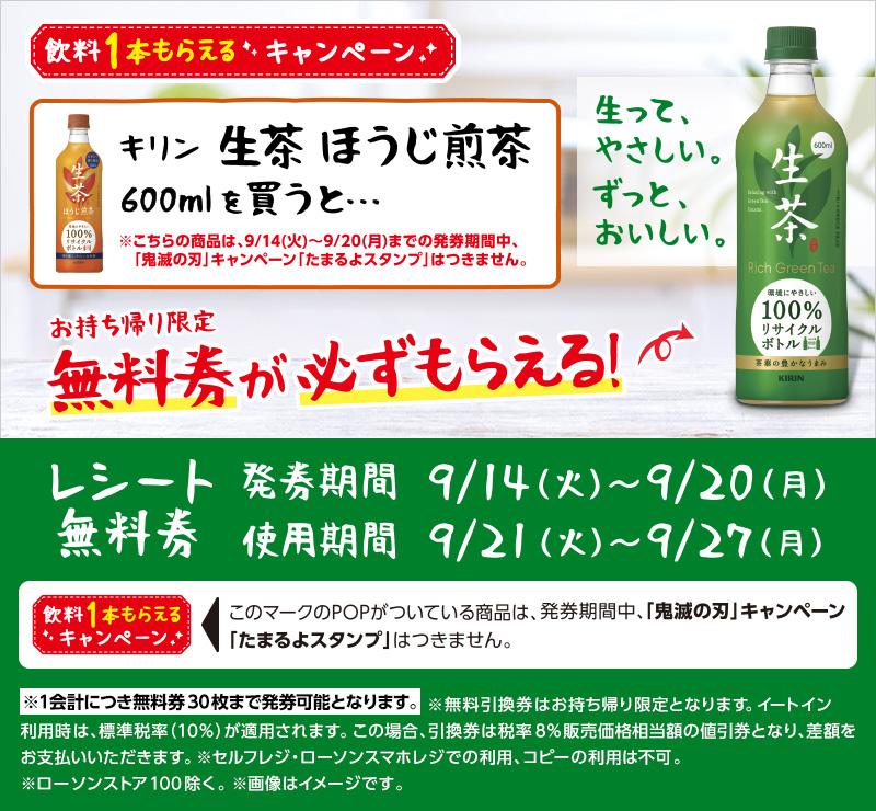 lsntp120210914_greentea_gsale.jpg