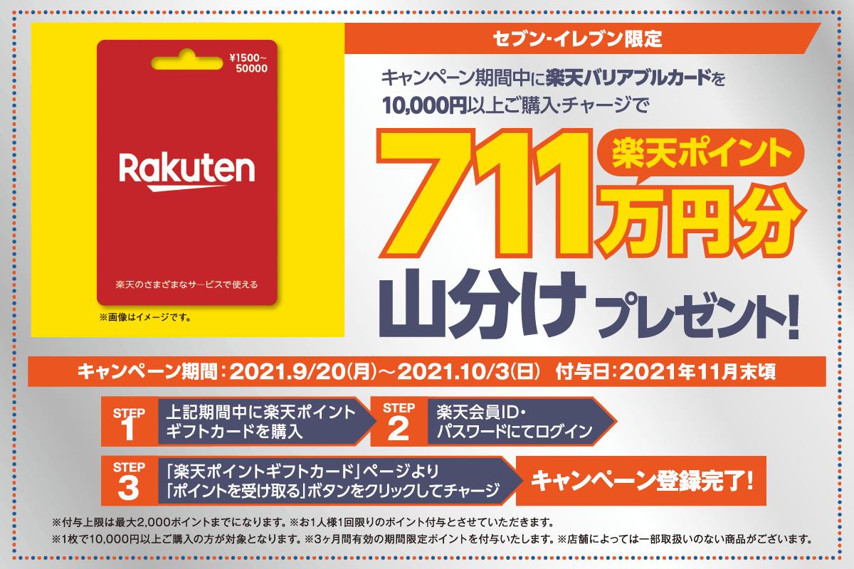 rakutenbab711711pywktop-1200x800.png