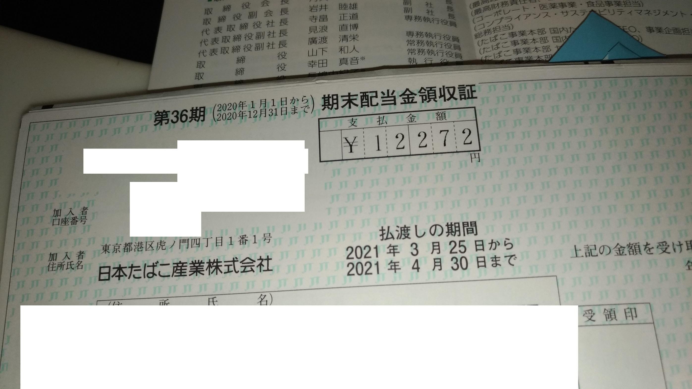 JT_haito_202103_.jpg