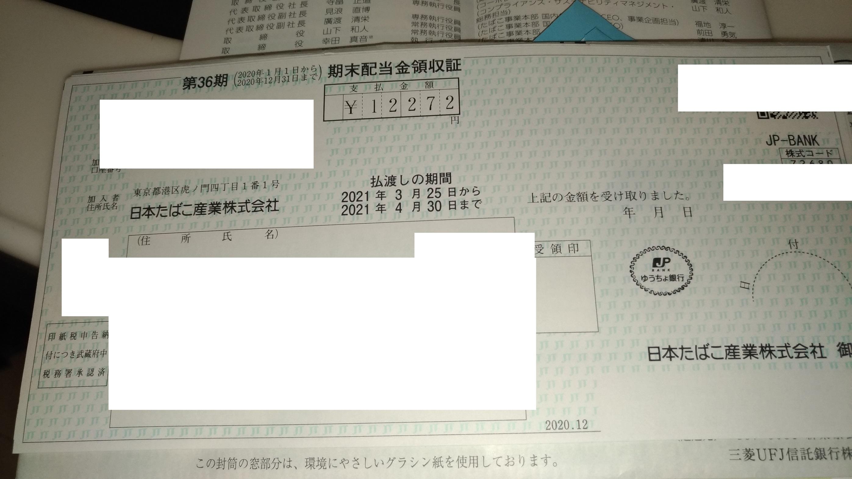 JT_haito_202103_1.jpg
