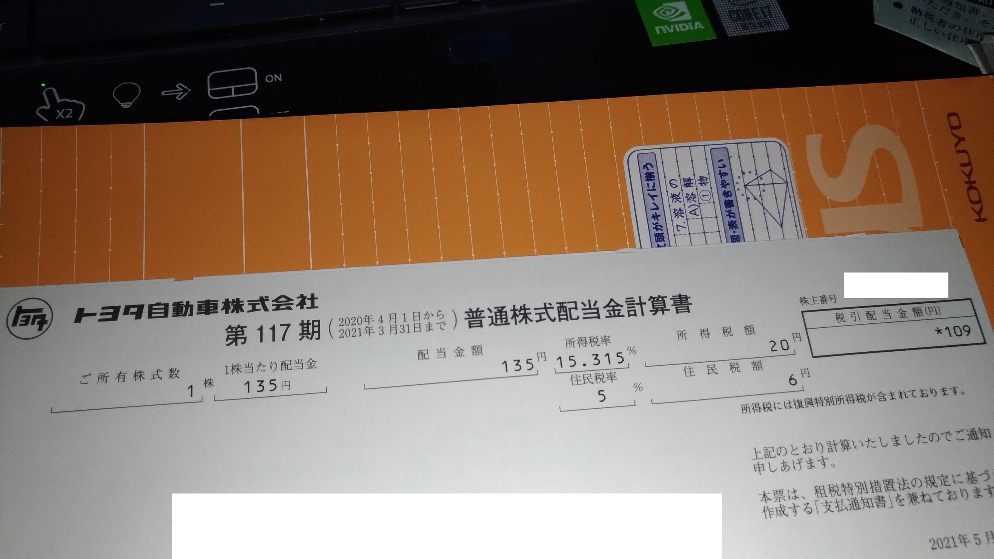 haito_2021_05_30_toyota_.jpg