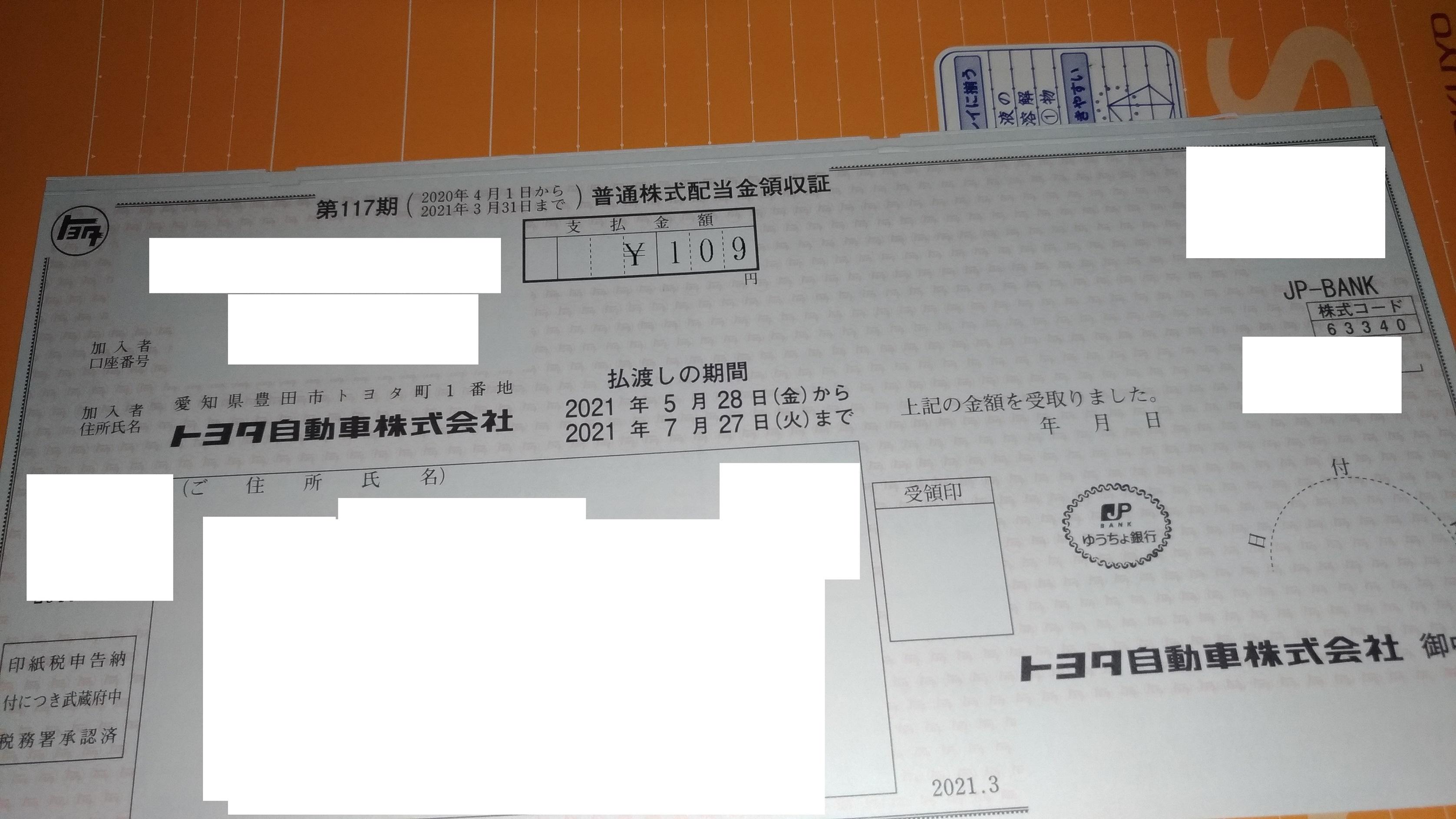 haito_2021_05_30_toyota_1.jpg