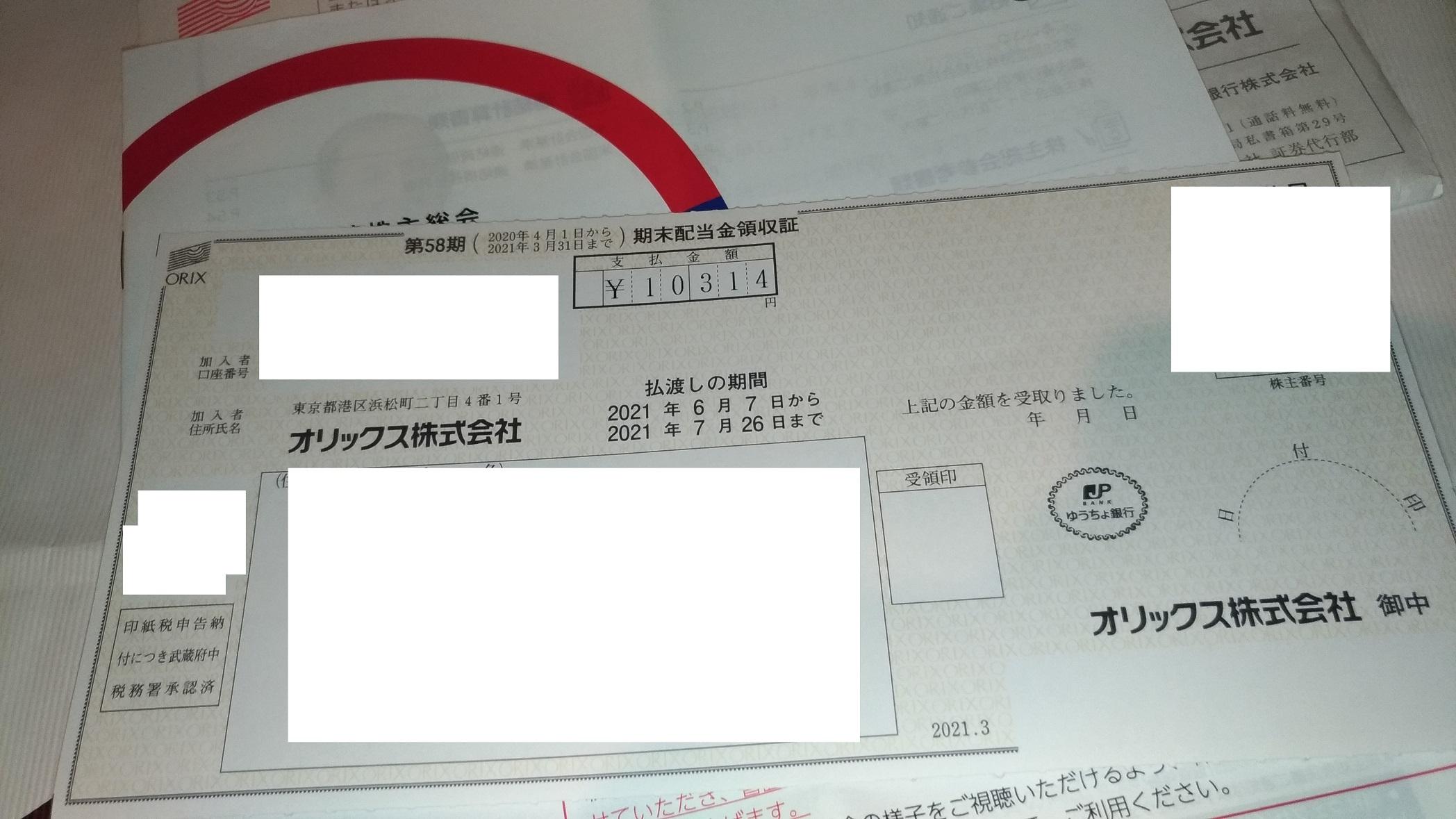 haito_orix_new_2021.jpg