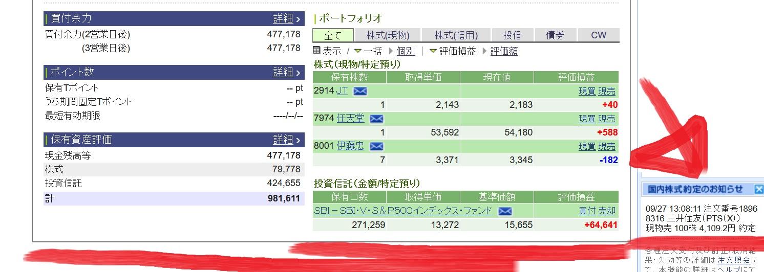 kabu_0927_mitsui_2021.jpg