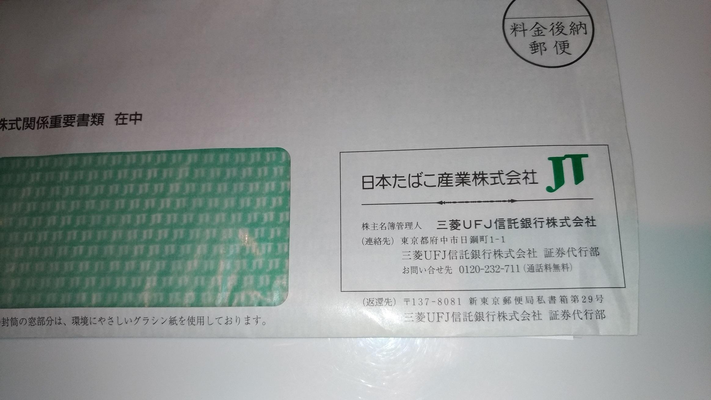 kabu_JT_0902_haito_1.jpg