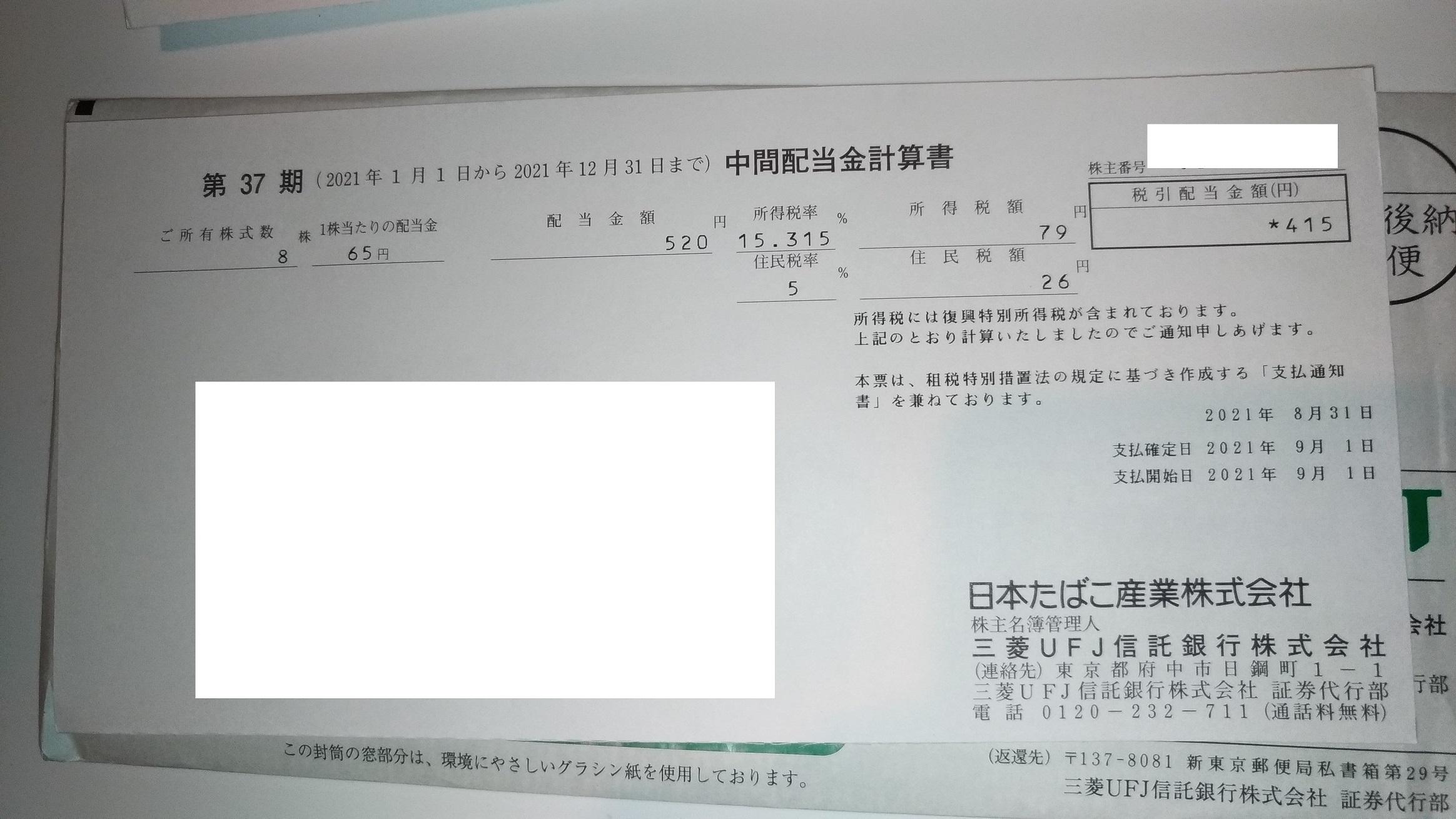 kabu_JT_0902_haito_2.jpg