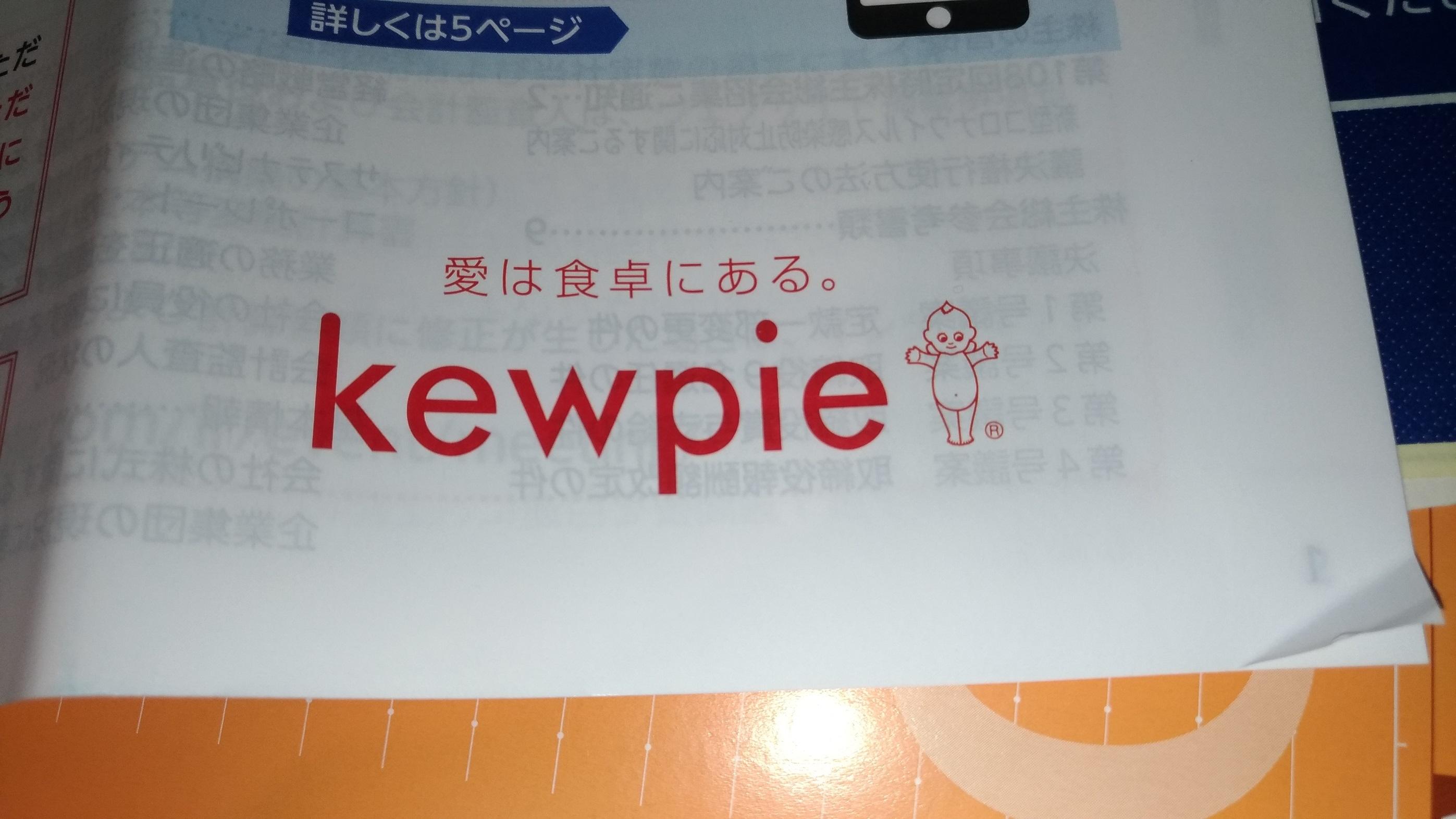 kabu_haito_2021_kewpie_02.jpg